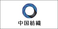 中国紡織(株)