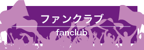 top_fan_club